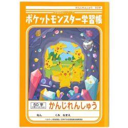 【1年~3年】Pokemon Study Book Kanji Practice 1pc / ポケットモンスター学習帳 B5判 かんじれんしゅう