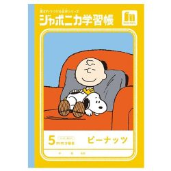 【4年~6年】PEANUTS Study Book 5mm Grid 1pc / ジャポニカ学習帳 PEANUTS(B5・5mm方眼) チャーリーとスヌーピー
