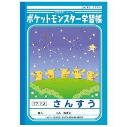 【1年~4年】Pokemon Study Book Math 17 Grid 1pc / ポケットモンスター 学習帳 さんすう 17マス キャラクター  PL-2