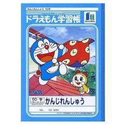 【1年~3年】Doraemon Study Book Showa Note Kanji Practice Book (KL-48) 50 Characters with Cross Auxiliary Lines 1pc / ショウワノート KL-48ドラエモン漢字50ジ