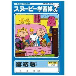 【2年~4年】PEANUTS Snoopy Study Book Contact Book 10 lines 1pc / スヌーピー 学習帳 連絡帳 タテ10行 PT-125 (アピカ)