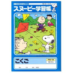 【2年~3年】PEANUTS Snoopy Study Book 15 Grid PG-13 1pc / スヌーピー 日本ノート 国語15マスリーダー入 PG-13 (アピカ)