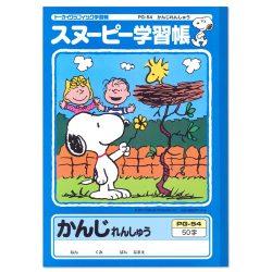 【1年】PEANUTS Snoopy Study Book 50 Characters with Leaders PG-54 1pc / スヌーピー学習帳  かんじれんしゅう 50字 リーダー入り(アピカ)