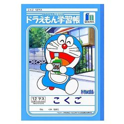 【1年~3年】Doraemon Study Book Showa Note Japanese / ショウワノート 学習帳国語ドラエモン KL-9