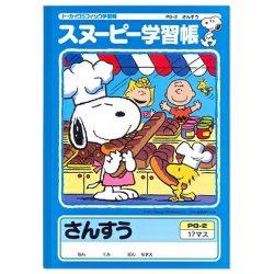 【2年~3年】PEANUTS Snoopy Study Book Math 17 Grid 1pc /スヌーピー学習帳 さんすう 17マス (アピカ) PG-2