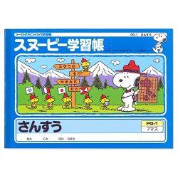 【1年】PEANUTS Snoopy study book Math 7 Grid 1pc /スヌーピー学習帳 さんすう 7マス リーダー入り 日本ノート(アピカ) PG1