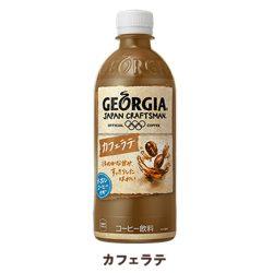 GEORGIA Cafe Latte 500ml / コカ・コーラ 500ml