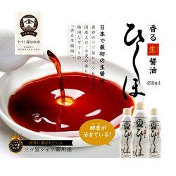 Yamato Nama Hishisho Shoyu 450ml / YAMATO  ヤマト 生(なま) 醤油 ひしほ  ・国産小麦の香り豊かな、搾りたて生醤油