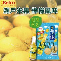 Kuriyama Seto Shio Lemosco Fumi Chips 83g / 瀬戸しおレモスコ風味