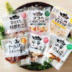 【OMAKASE PACK】Ajirushi Umi no Shokudo Series Trial Pack / AJIRUSHI 海の食堂  お試しセット